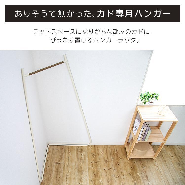 ハンガーラック おしゃれ スリム 頑丈 衣類収納 洋服 スタイルハンガー コーナータイプ PI-C150 ホワイト ブラック アイリスオーヤマ|unidy-y|02