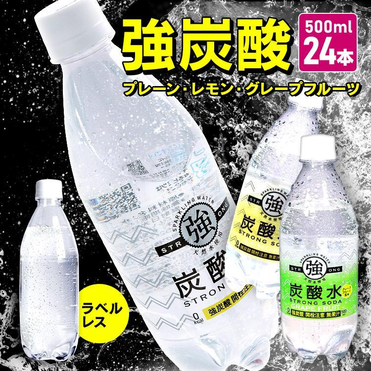 炭酸水 強炭酸水 500ml 24本 プレーン レモン 【代引き不可】|unidy-y