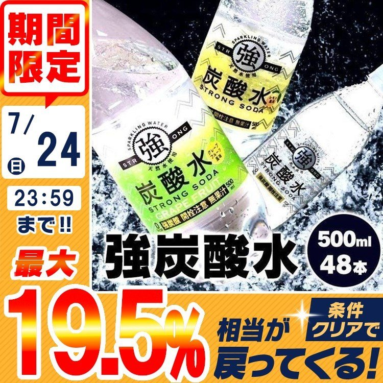炭酸水 500ml  強炭酸水 500ml 48本 プレーン レモン 【代引き不可】|unidy-y