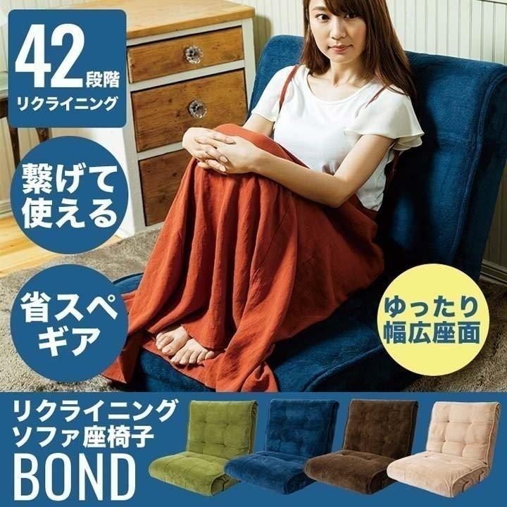 ソファ 座椅子 おしゃれ リクライニング 42段階 ポケットコイル ソファ座椅子 ボンド BOND 省スペースギア CG-369FR-75-MFB