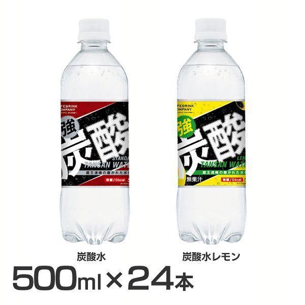 24本 LDC 強炭酸水 500ml  (D) 【代引き不可】 unidy-y