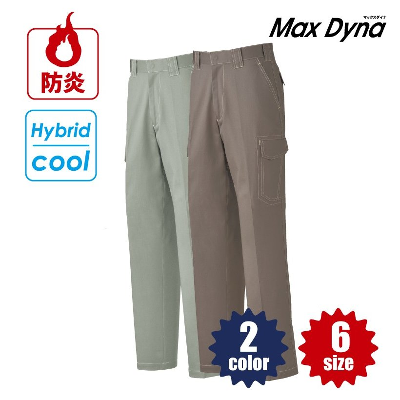 MD216h-防炎ハイブリッドカーゴパンツ 人気の防炎作業服ブランドのマックスダイナ|uniform-closet