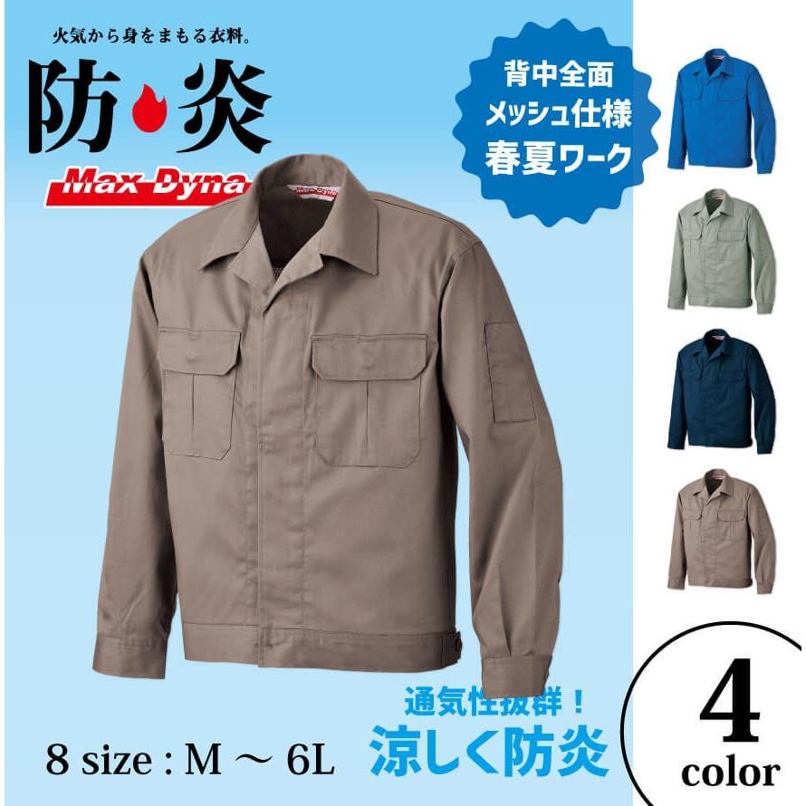 MD910h-防炎ハイブリッドジャンパー 人気の防炎作業服ブランドのマックスダイナ|uniform-closet