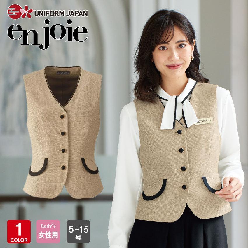 オフィス 事務服 制服 en joie ベスト 11520  アンジョア事務服 Uniform Japan - 通販 - PayPayモール