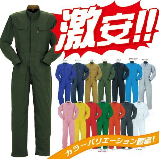 激安つなぎ服 つなぎ服 117 ヤマタカ ダンス 衣装 学園祭 関ジャニ ももクロ 長袖 ツナギ服 綿100%|uniform-shop