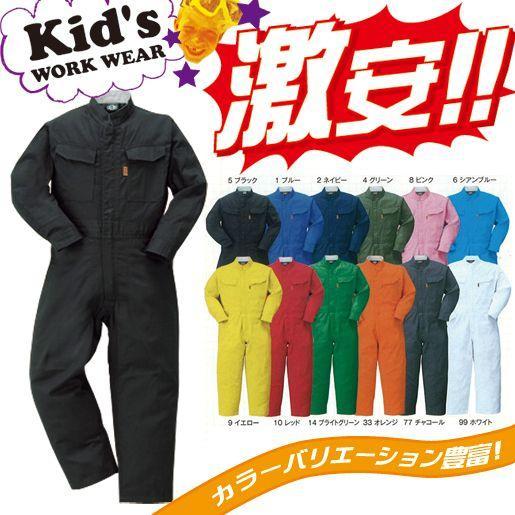 激安つなぎ服 キッズつなぎ服 127 ヤマタカ 子供 ダンス 衣装 学園祭 関ジャニ ももクロ uniform-shop
