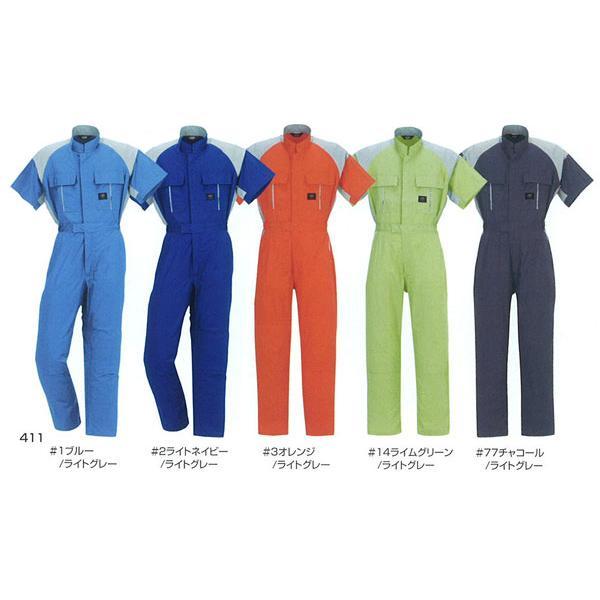 つなぎ服 半袖つなぎ服 411 ヤマタカ|uniform-shop