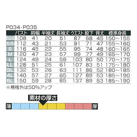 つなぎ服 半袖つなぎ服 PERSON'S P034 ヤマタカ uniform-shop 04