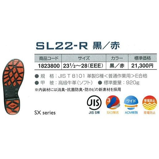 安全靴 安全靴 編長靴 SL22-R シモン|uniform-shop|02