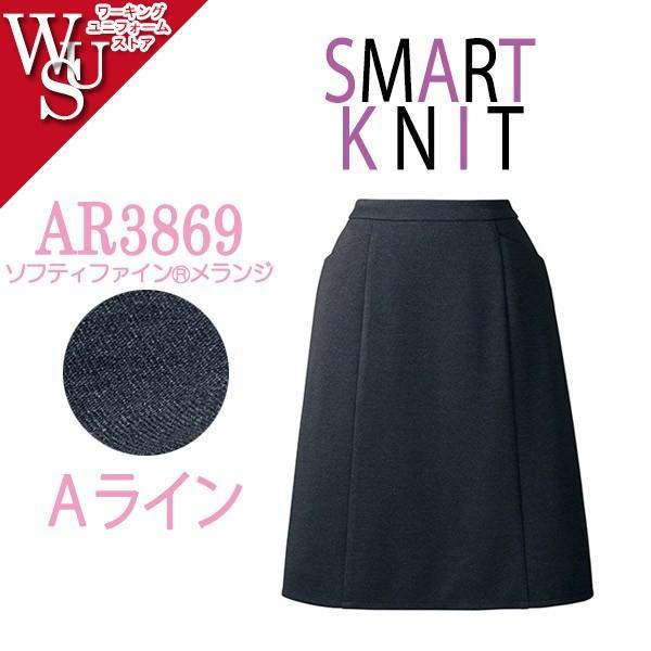 事務服Aラインスカート AR3869 ソフティファインRメランジ アルファピア