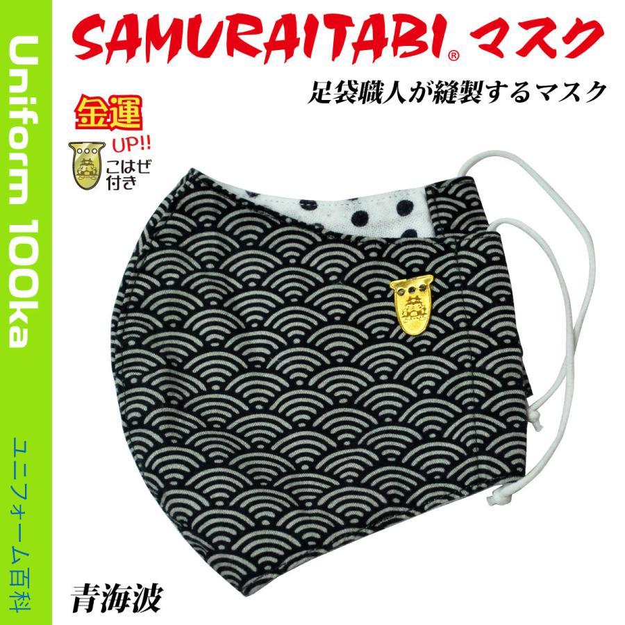 布マスク SAMURAITABIマスク 足袋職人謹製 手拭い 武蔵野ユニフォーム 青海波 uniform100ka