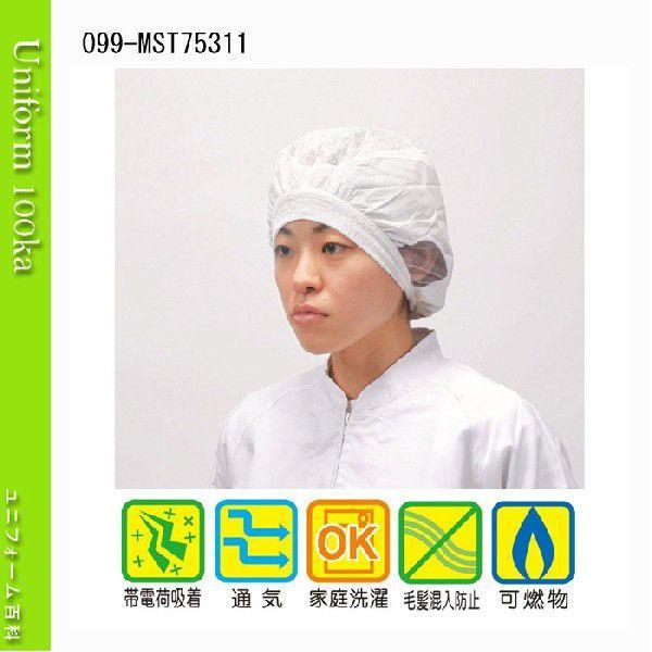サービスウェア 混入だいきらいバンド付きインナーキャップ 食品工場用 高機能 業務用 200枚入 電石帽 サンエス MST75311
