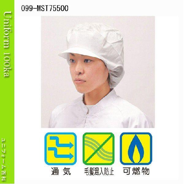 食品工場用 混入だいきらいフィットインナー 高機能 業務用 200枚入 ツバ付き 電石帽 サンエス MST75500