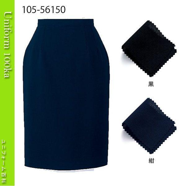 事務服 スカート 快適サラサラ素材の選べるボトムス 快適サラサラ素材の選べるボトムス 快適サラサラ素材の選べるボトムス きちっとタイト 55cm丈 en joie(アンジョア) 17号 19号 ec7