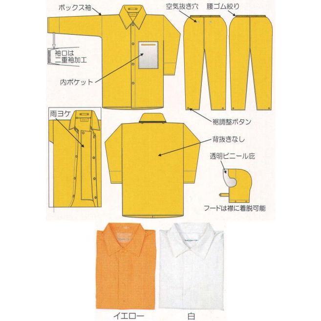 レインストーリー2800(20組入/上下セット) 2800 富士ビニール工業