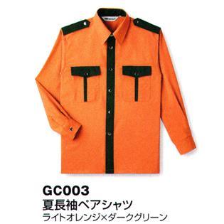 夏長袖ペアシャツ(100着)(受注生産) GC003 ベストスタイル