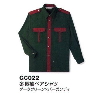 冬長袖ペアシャツ(100着)(受注生産) GC022 ベストスタイル