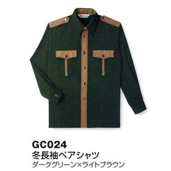 冬長袖ペアシャツ(100着)(受注生産) GC024 ベストスタイル