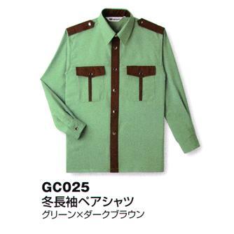 冬長袖ペアシャツ(100着)(受注生産) GC025 ベストスタイル
