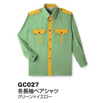 冬長袖ペアシャツ(100着)(受注生産) GC027 ベストスタイル