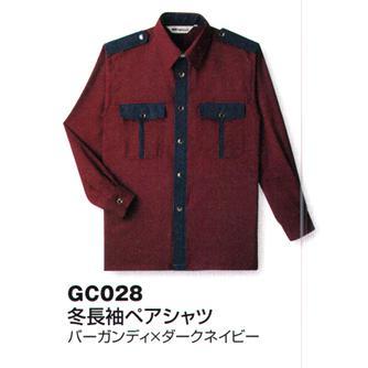 冬長袖ペアシャツ(100着)(受注生産) GC028 ベストスタイル