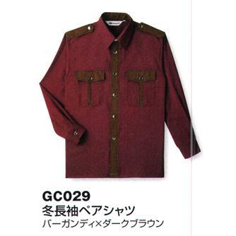 冬長袖ペアシャツ(100着)(受注生産) GC029 ベストスタイル
