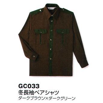 冬長袖ペアシャツ(100着)(受注生産) GC033 ベストスタイル