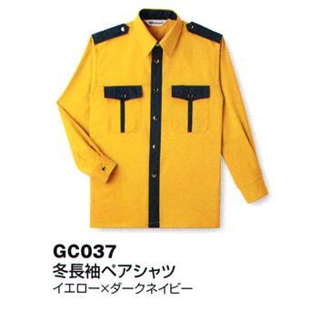 冬長袖ペアシャツ(100着)(受注生産) GC037 ベストスタイル