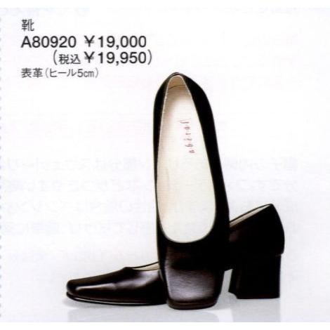 靴 A80920 ユーファクトリー