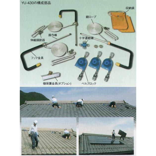 ヤネロップ巻取式 1名作業用 YU-410 藤井電工