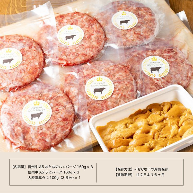 送料無料 うにと食べるA5バーグ  3個 &大粒濃厚 うに 100g& 信州牛A5おとなバーグ3個 セット ハンバーグ  冷凍  和牛 牛 肉 美味しい お取り寄せ 父の日 unihamburg 09