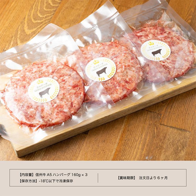 溢れる肉汁 やみつき信州牛A5おとなのハンバーグ 3個セット ハンバーグ 詰め合わせ 冷凍 信州牛 和牛 牛 肉 にく美味しい お取り寄せ グルメ|unihamburg|08