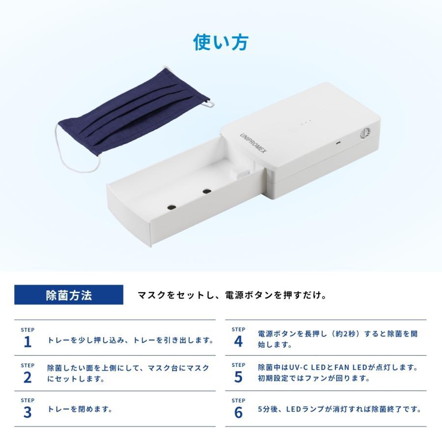 マスク除菌ケース「紫外君」ダブル照射タイプ|unipromex|04