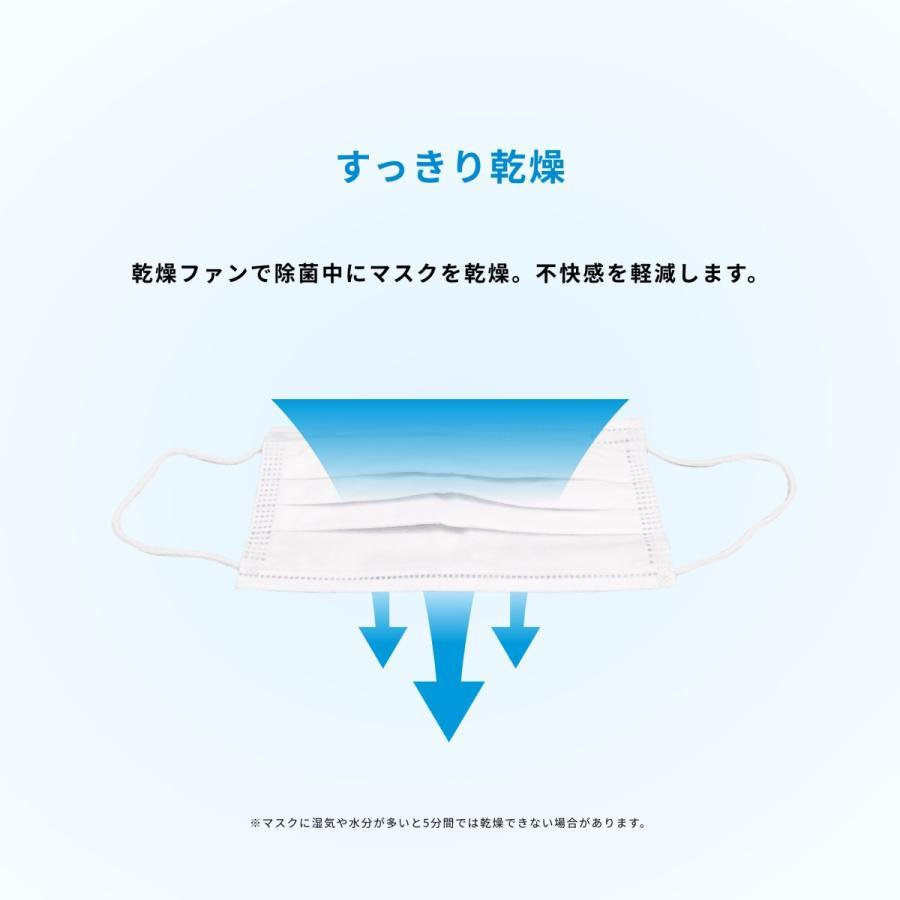 マスク除菌ケース「紫外君」ダブル照射タイプ|unipromex|05