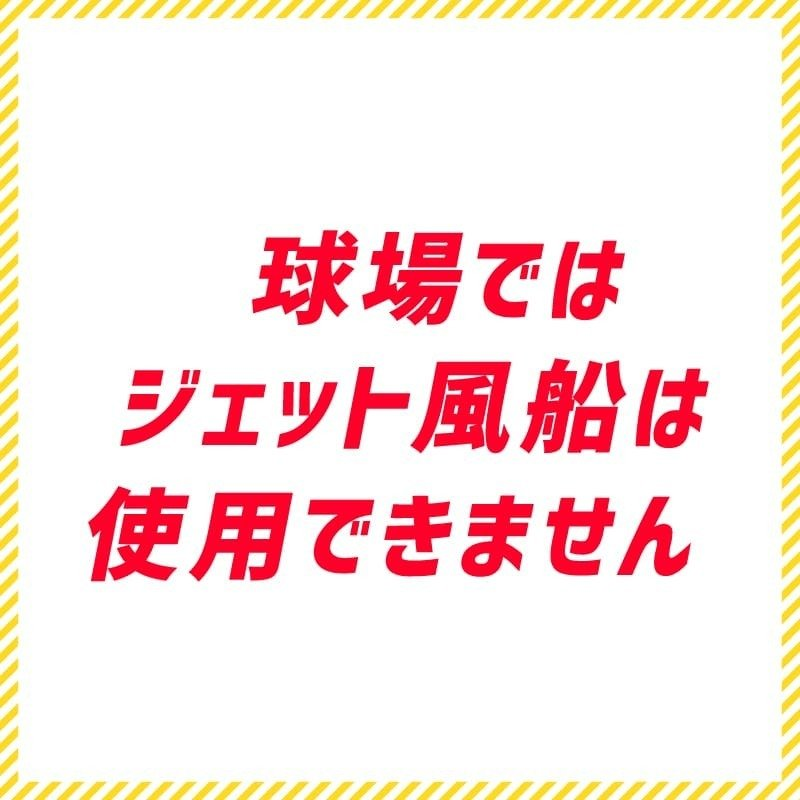 【送料無料】フクラスくん(本体4個入:SH-WH4)ロケット風船 ジェット風船 風船 応援グッズ スポーツ 野球観戦 日本製|uniquelife|13