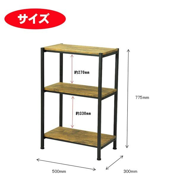 オープンラック 木製 3段 おしゃれ ヴィンテージ 幅50 オープンシェルフ テレワーク 本棚 収納 棚 送料無料 ABX-100 unit-f 05