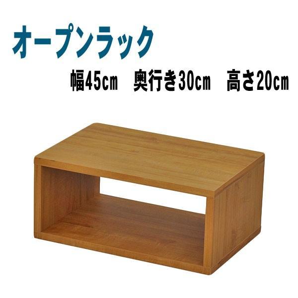 オープンラック 木製  幅45 奥行き30 高さ20 おしゃれ ディスプレイラック オープンシェルフ 一段 DIY 北欧 OPR-4520|unit-f