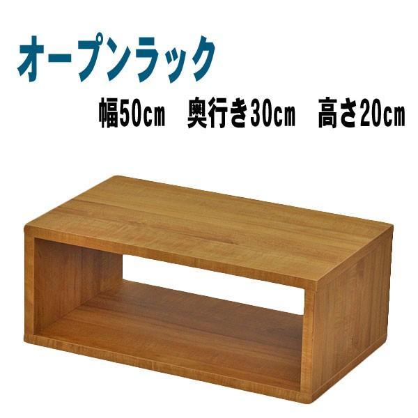 オープンラック 木製  幅50 奥行き30 高さ20 おしゃれ ディスプレイラック オープンシェルフ 一段 DIY 北欧 OPR-5020|unit-f