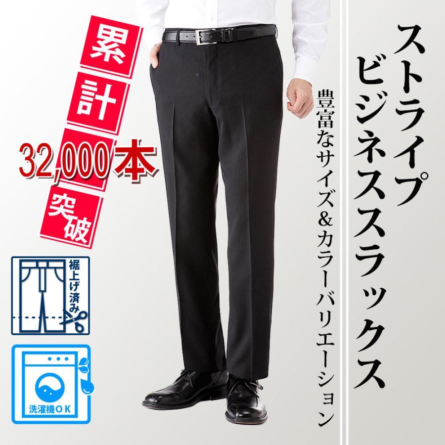 スラックス メンズ ビジネス ノータック ストライプ 裾上げ済み スリム 洗える united-japan