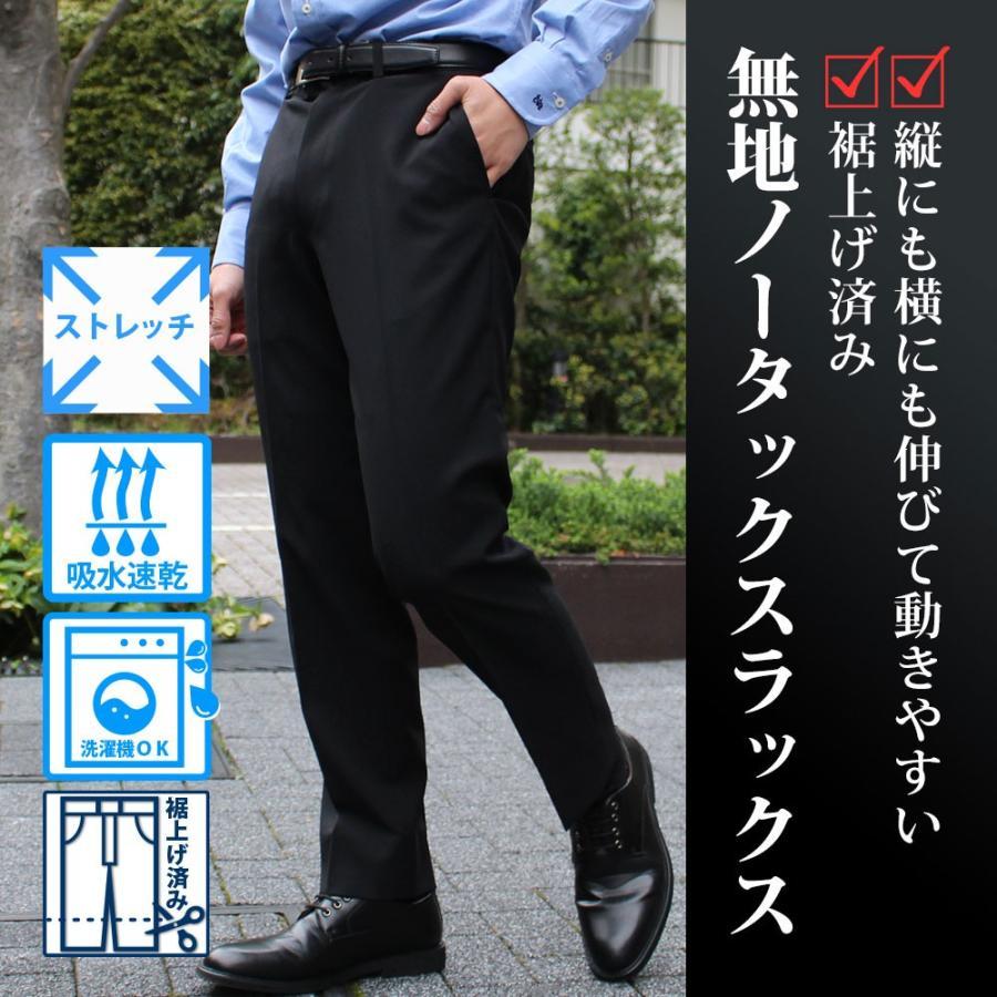 スラックス メンズ ノータック スリム 無地 ストレッチ 裾上げ済み 洗える 送料無料 SALE|united-japan