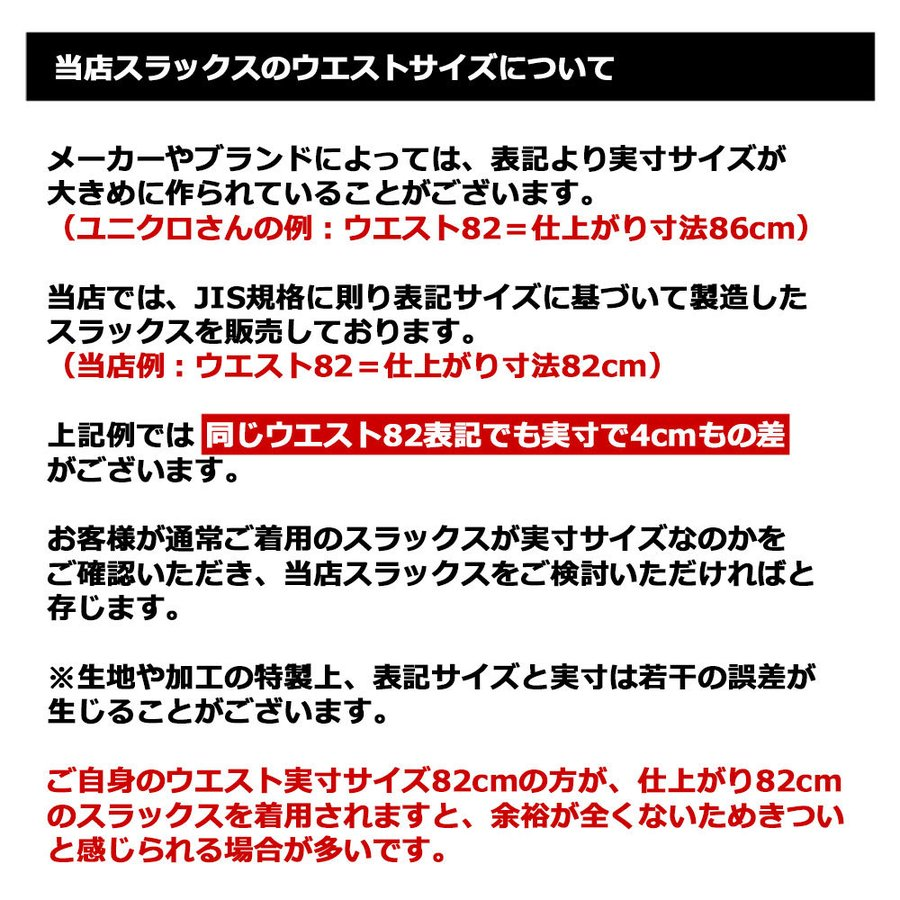 スラックス メンズ ノータック スリム 無地 ストレッチ 裾上げ済み 洗える 送料無料 SALE|united-japan|11