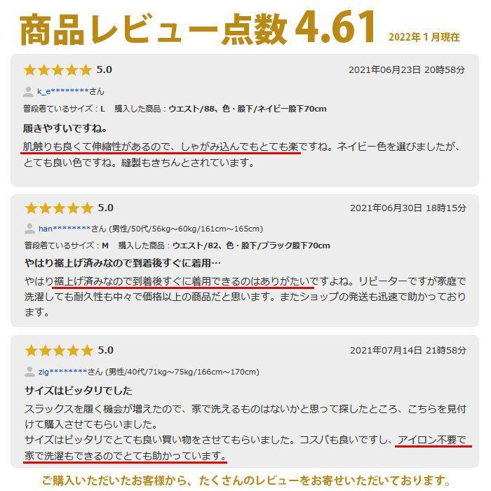 スラックス メンズ ノータック スリム 無地 ストレッチ 裾上げ済み 洗える 送料無料 SALE|united-japan|03