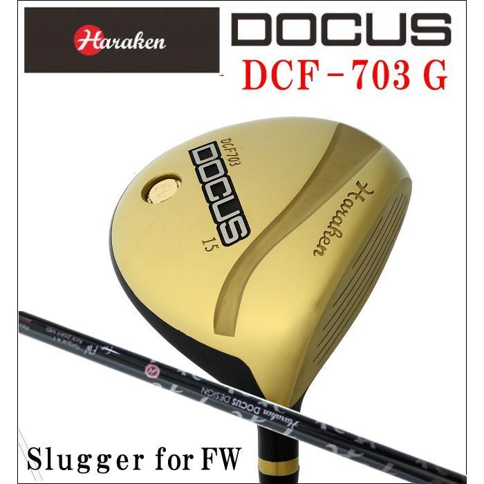 ドゥーカス DOCUS DCF703G フェアウェイウッド FW DOCUS sluggerシリーズ