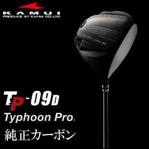カムイ KAMUI TP-09D Typhoon Pro タイフーンプロ ドライバー グラファイトデザイン社製オリジナル シャフト メンズ ゴルフ クラブ 2017