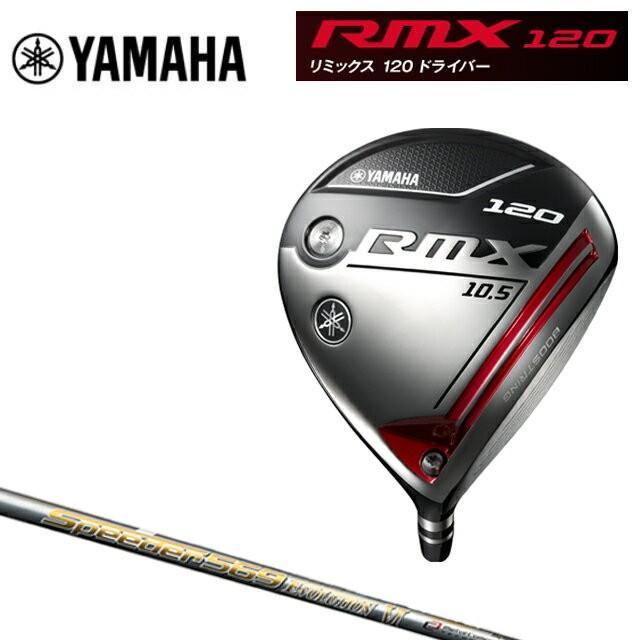 ヤマハ YAMAHA メンズゴルフクラブ RMX 120 リミックス ドライバー オリジナルカーボン SPEEDER 569 EVOLUTION6 シャフト ユナイテッドコアーズ