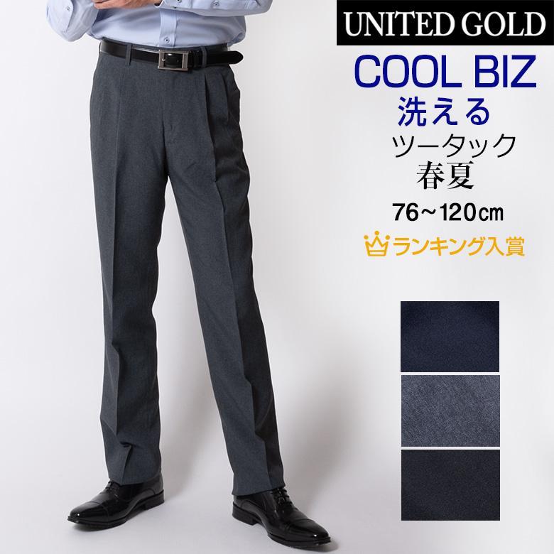 スラックス メンズ 春夏 クールビズ ツータック ビジネス  大きいサイズ 617701 ゆうパケット送料無料〈ゆうパケット〉|unitedgold