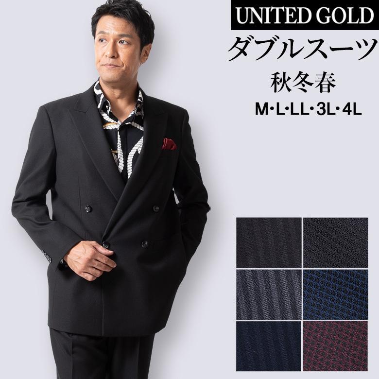 ダブルスーツ メンズ パーティースーツ ドレススーツ ゆったりシルエット ツータック ステージ衣装 結婚式 大きいサイズ 120871 1.2.3.7.8.9 送料無料 unitedgold