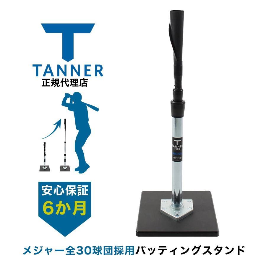 安心6ヶ月保証付き! Tanner Tee(タナーティー) ティースタンド バッティングスタンド 正規代理店品|universalmart