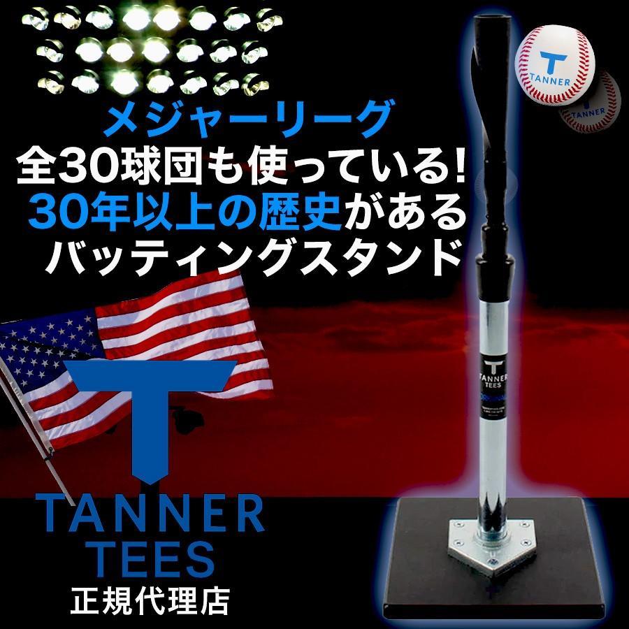 安心6ヶ月保証付き! Tanner Tee(タナーティー) ティースタンド バッティングスタンド 正規代理店品|universalmart|02