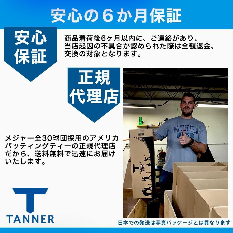 安心6ヶ月保証付き! Tanner Tee(タナーティー) ティースタンド バッティングスタンド 正規代理店品|universalmart|16